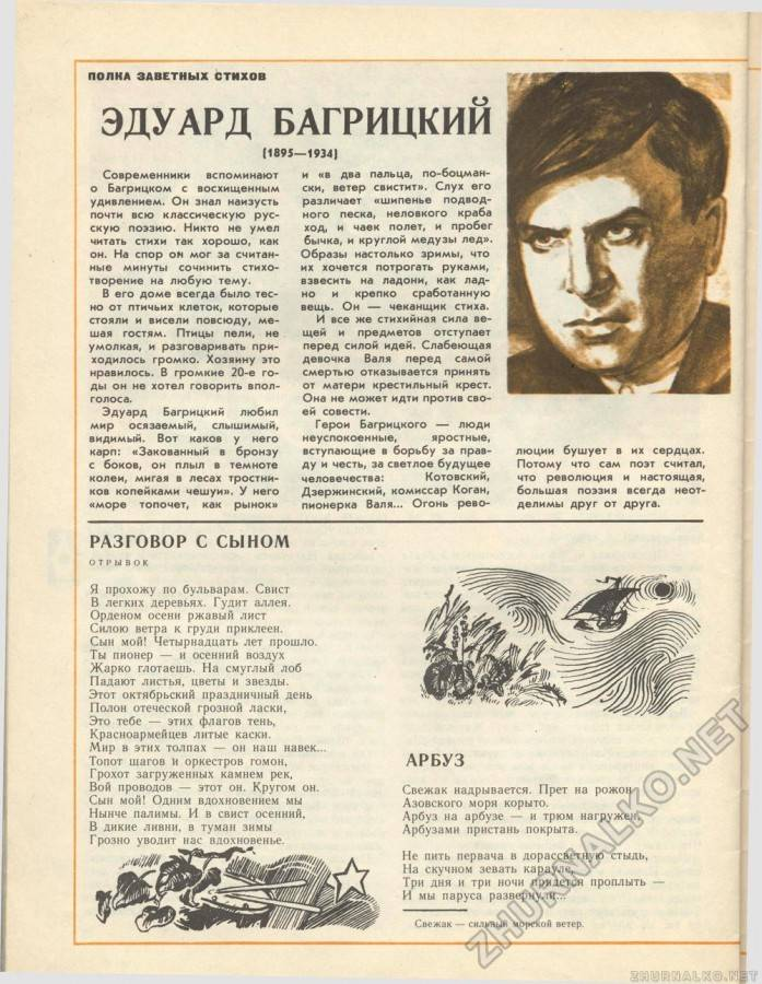 Багрицкий (дзюбин) эдуард георгиевич