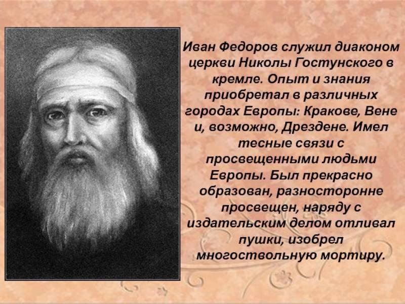 Иван федоров: биография, годы жизни, фото