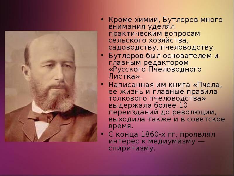 Биография бутлерова александра михайловича. интересные факты из жизни :: syl.ru