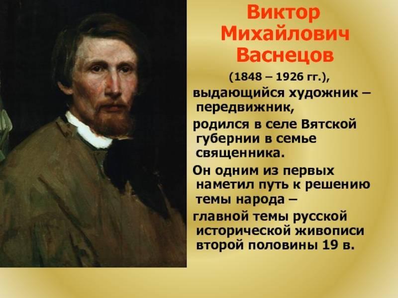 Биография васнецова виктора михайловича. творческий путь художника-сказочника