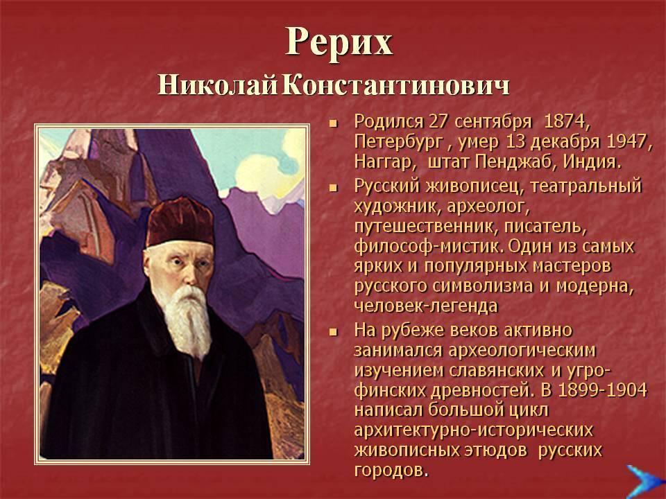 Николай рерих – биография, фото, личная жизнь, картины, смерть - 24сми