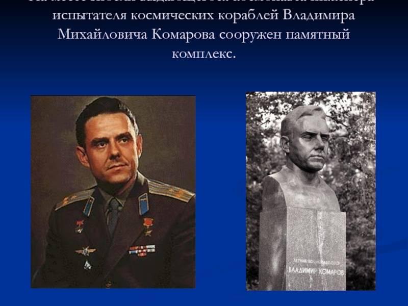 Комаров, владимир михайлович — википедия. что такое комаров, владимир михайлович