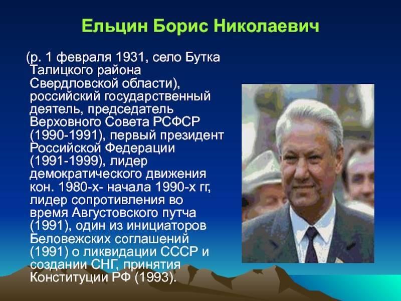 Полная биография. борис николаевич ельцин. президент россии в 1991–1999 годы | ельцин центр