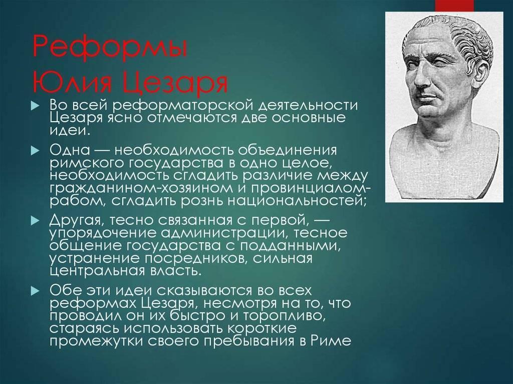 Гай юлий цезарь | история тотал вар вики | fandom