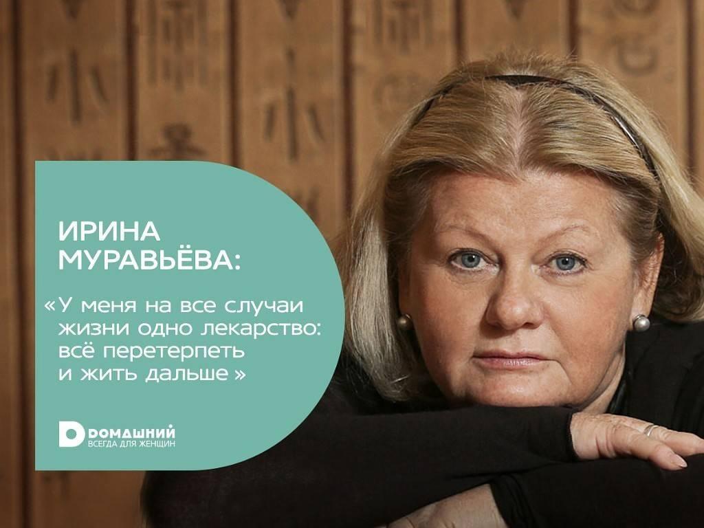 Ирина муравьева: биография, фильмография и личная жизнь (фото)