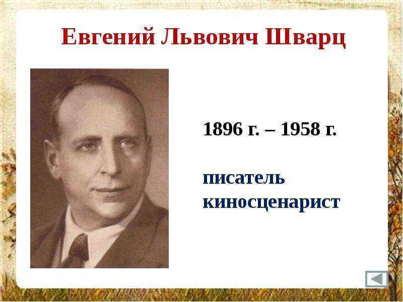 Евгений львович шварц биография, фото, семья и дети