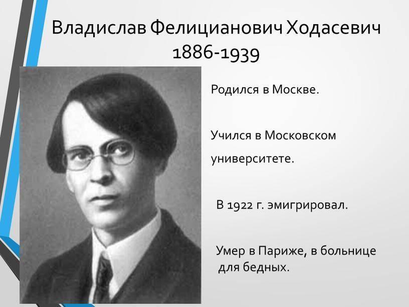 Биография ходасевича в.ф. (подробный рассказ о его жизни) - другие авторы - литература 20 века