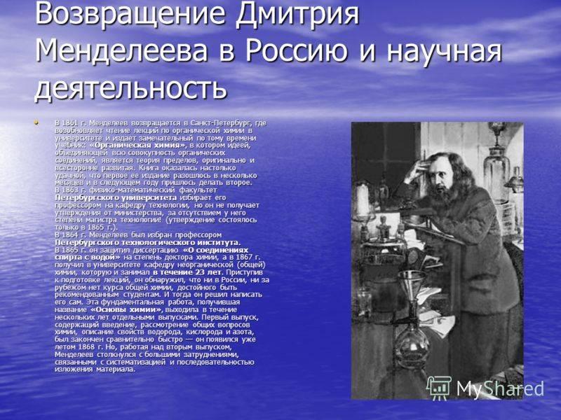 Менделеев дмитрий иванович — электронная энциклопедия тпу