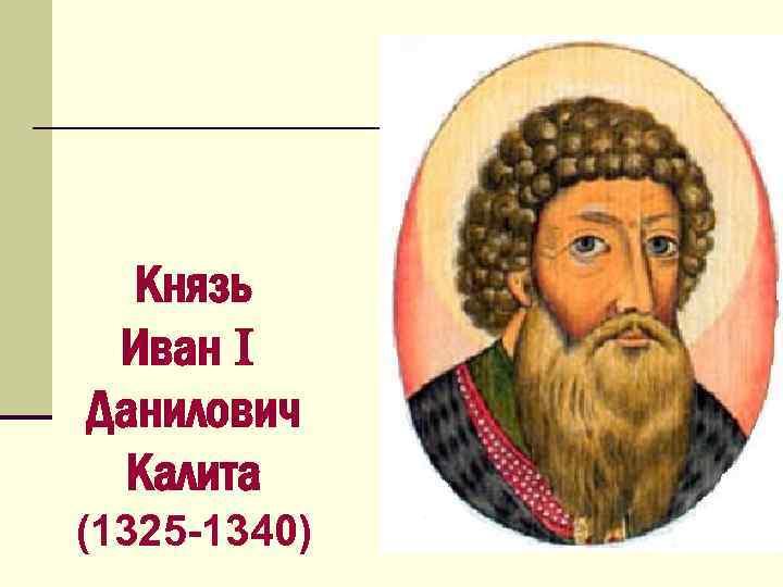 Иван калита – годы правления, биография князя