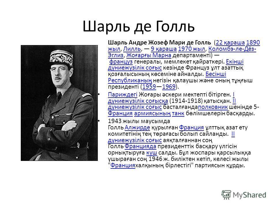 Де Голль, Шарль Жозеф Мари