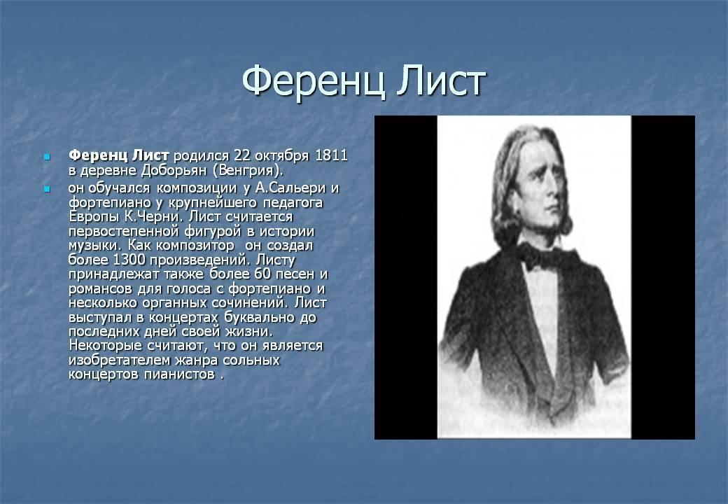 Ференц (франц) лист (franz liszt) | belcanto.ru