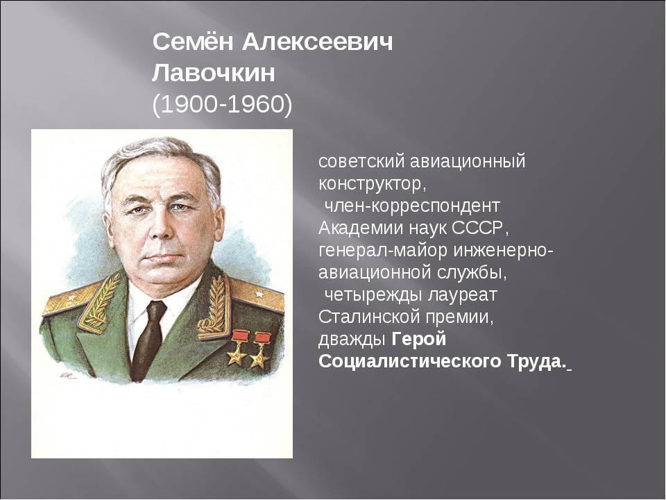 Семён алексеевич лавочкин (айзикович)   сми oboznik - личность, общество, армия, государство