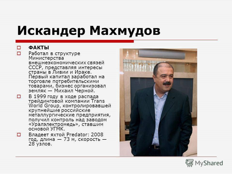 Фархад махмудов: жена и дети
