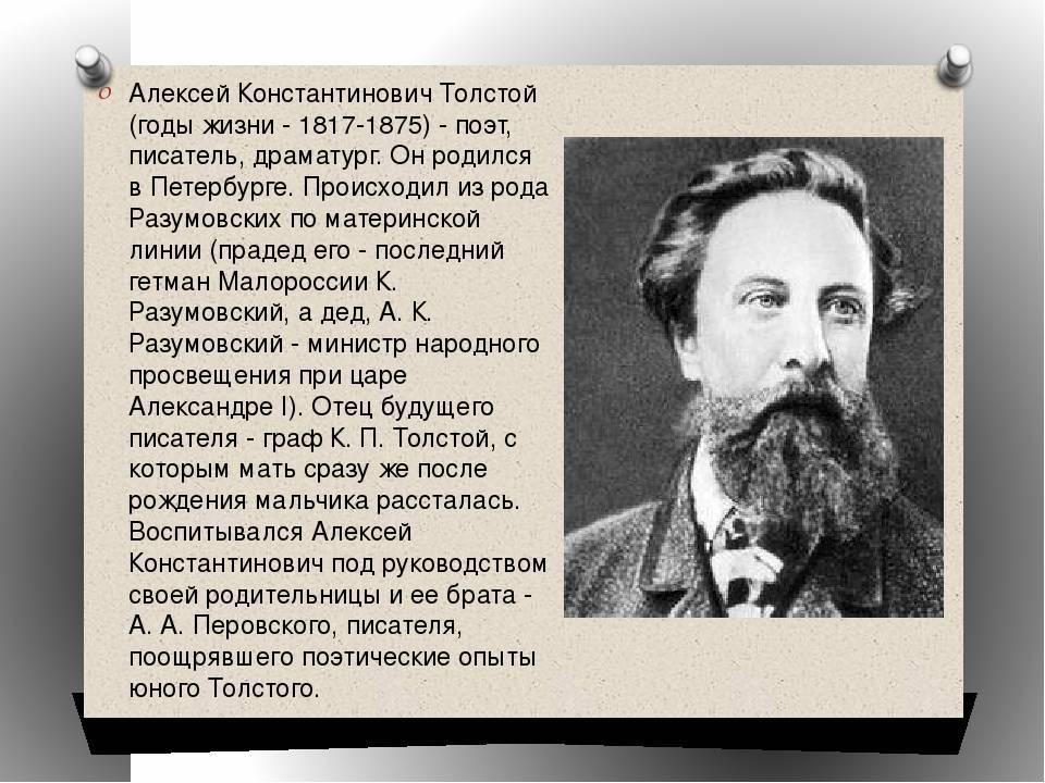 Толстой, алексей константинович — википедия. что такое толстой, алексей константинович
