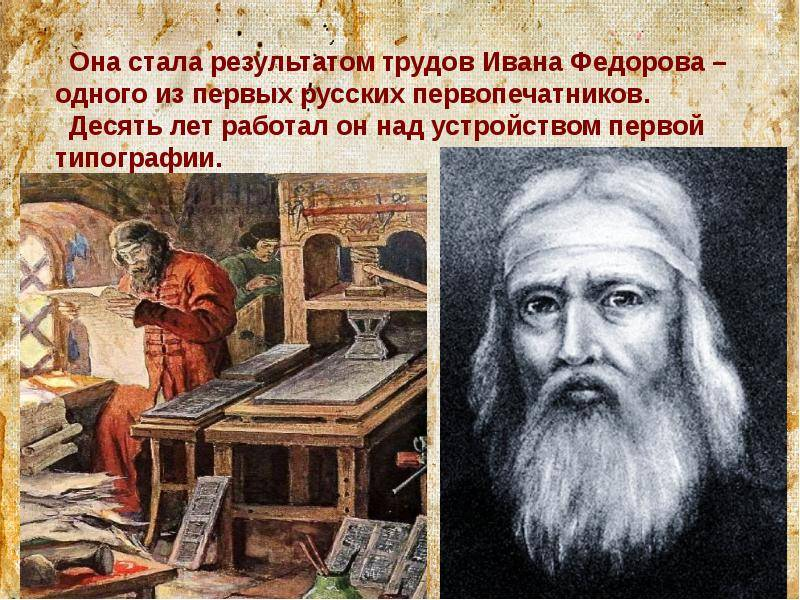 Биография ивана федорова