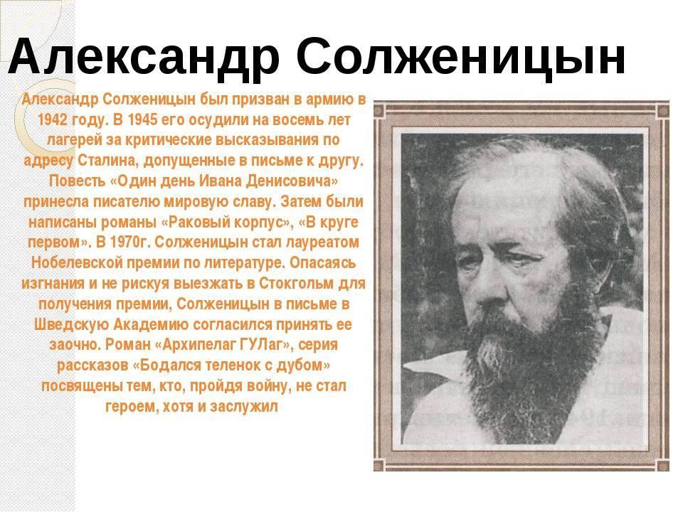Кем был а. солженицын и его вклад в ссср