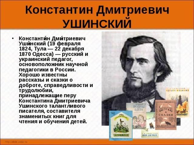 Ушинский ⚠️ константин дмитриевич: основные труды в педагогике