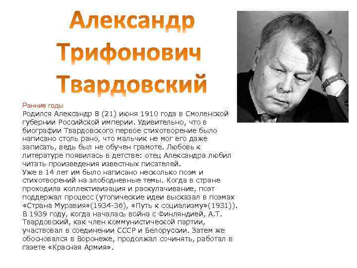 Александр твардовский — краткая биография