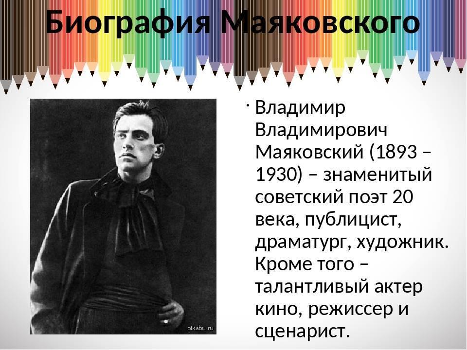 Владимир маяковский: биография и творчество поэта :: syl.ru