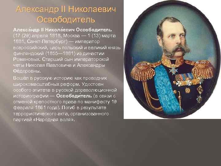 Царь-освободитель александр второй   русский журнал сенатор