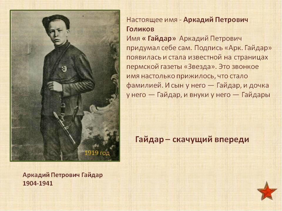 Биография аркадия гайдара