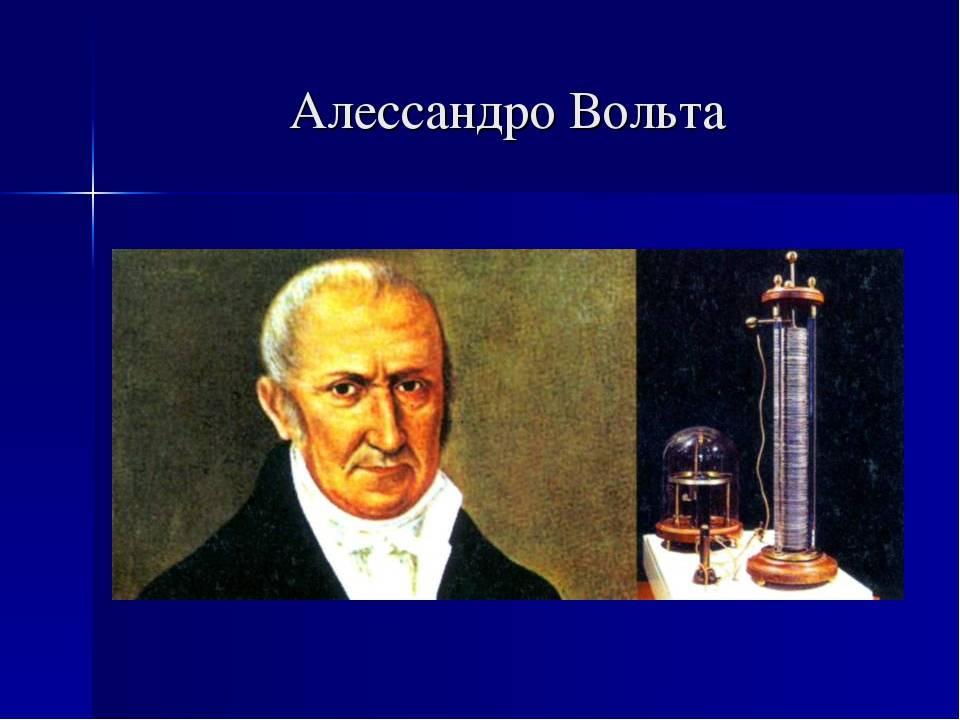 Алессандро вольта — изобретатель первого источника постоянного тока