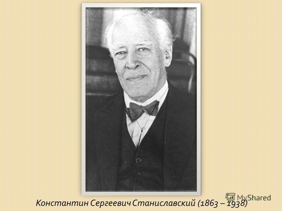Константин станиславский: биография, личная жизнь и деятельность