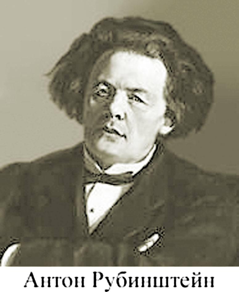 Антон рубинштейн: основатель консерватории, гений и меценат