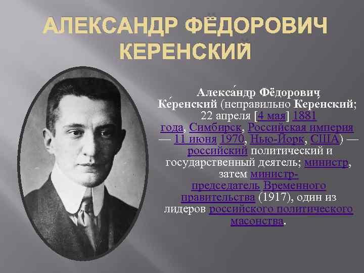 Александр керенский - биография, личная жизнь, деятельность, смерть и фото - 24сми