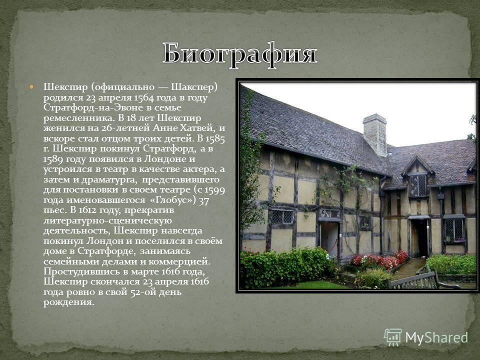 Уильям шекспир: краткая биография и произведения