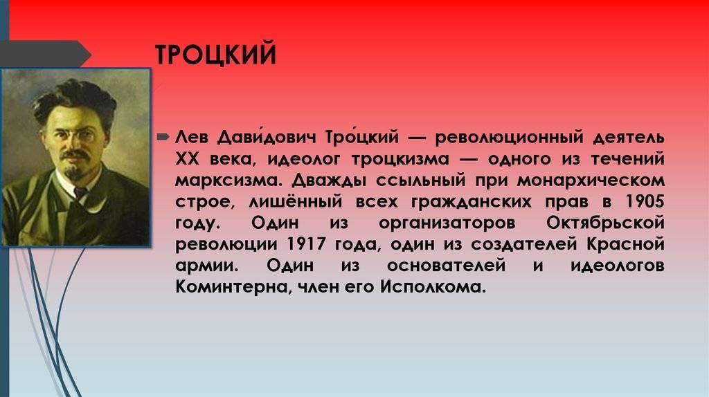 Лев троцкий - биография, революция 1905, личная жизнь, фото, фильм, книги, убийство и последние новости - 24сми