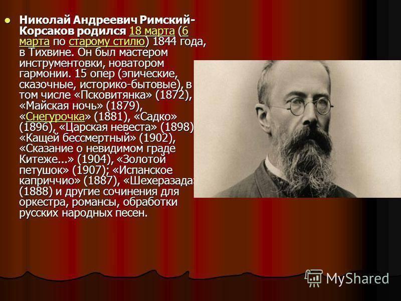 Краткая биография о римского-корсакова. биография корсакова кратко   интересные факты