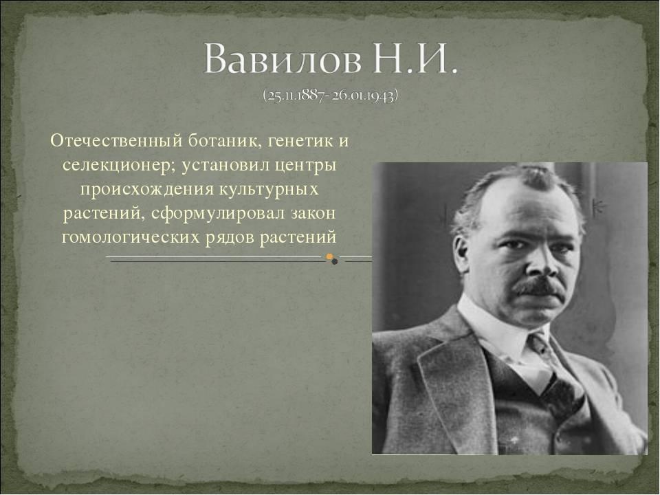 История развития генетики (кратко). история развития генетики в россии