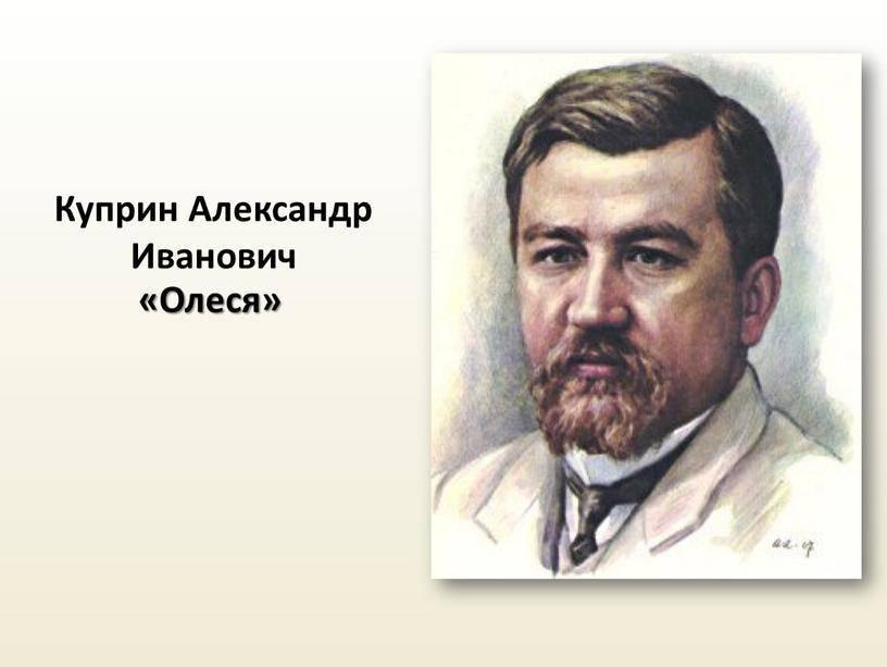 Александр иванович куприн: детство, юность, биография, творчество