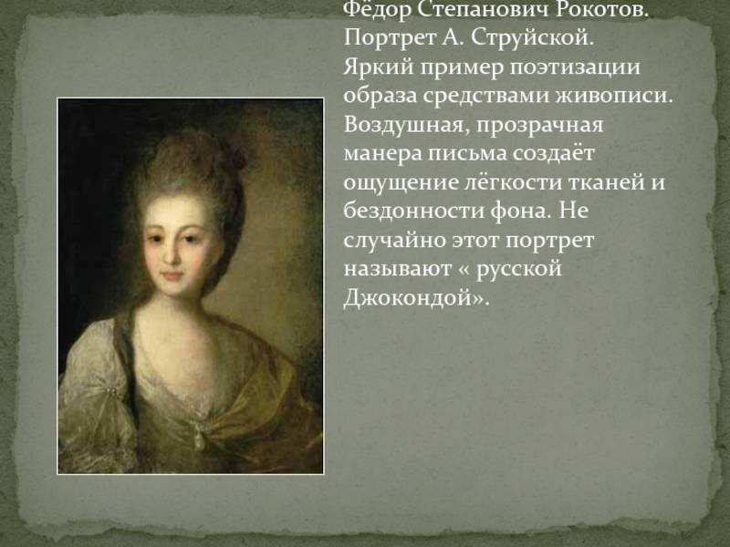 Биография художника рокотова – портретиста эпохи русского просвящения