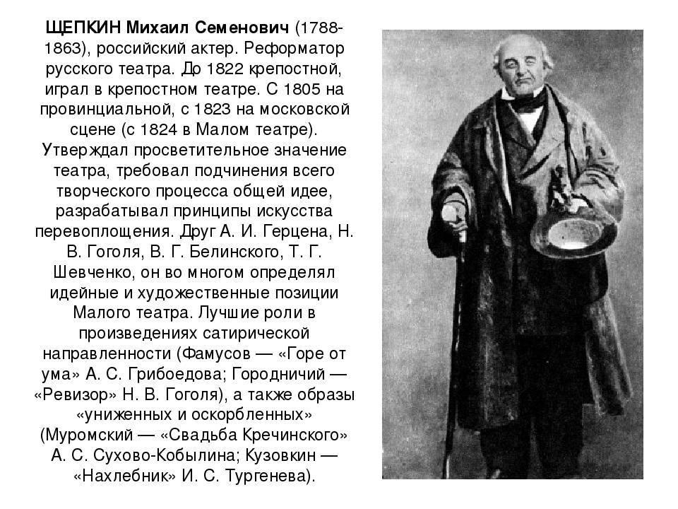 Щепкин михаил семенович (1788—1863). 100 великих актеров