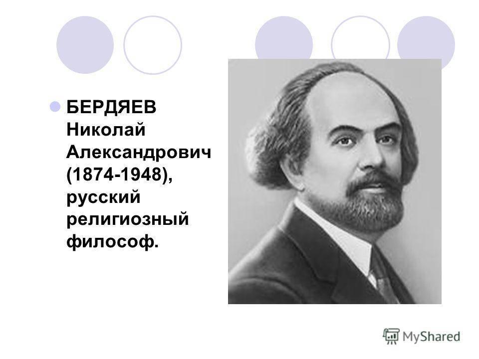 Николай бердяев: биография и история жизни философа