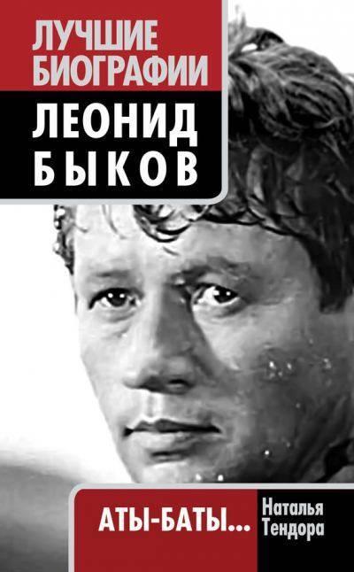 Актер леонид быков: биография, личная жизнь, причина смерти   незвезда