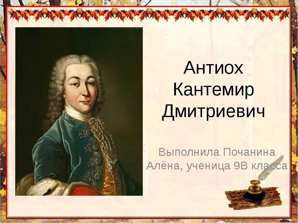 Антиох кантемир — биография. факты. личная жизнь