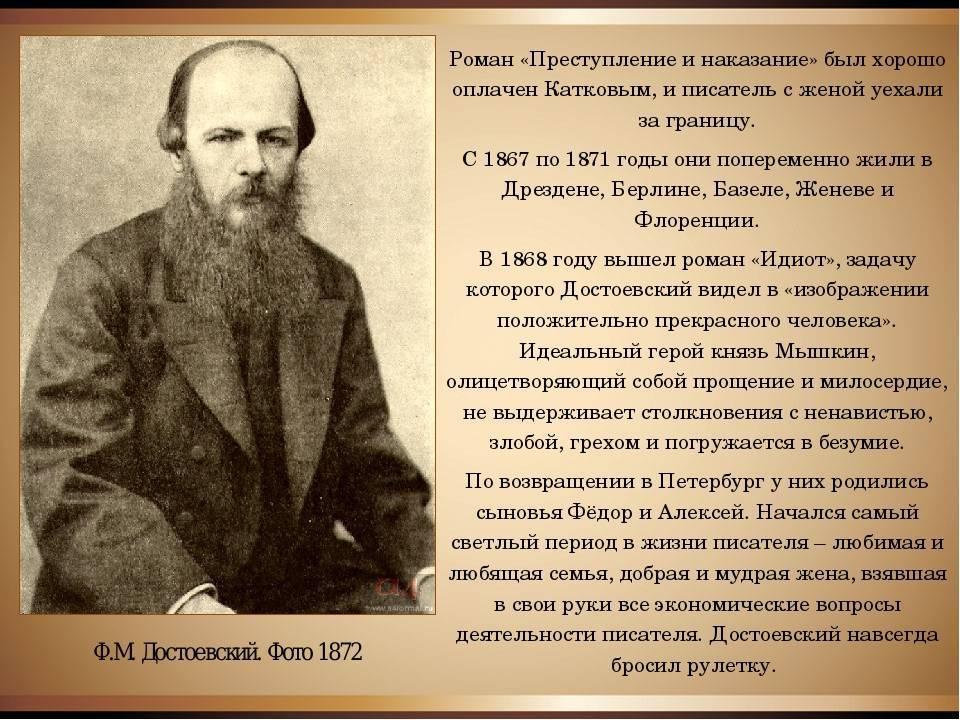Федор достоевский - биография писателя, самое главное, творчество