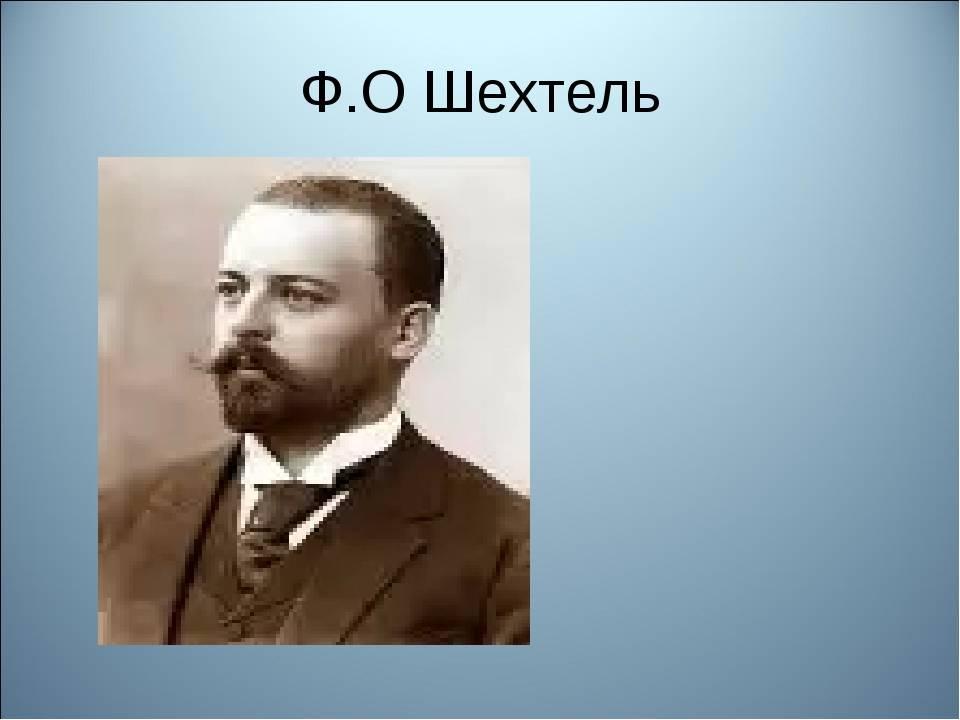 Фёдор осипович шехтель биография, происхождение и ранние годы