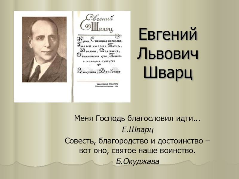 Евгений шварц: биография и творчество писателя :: syl.ru