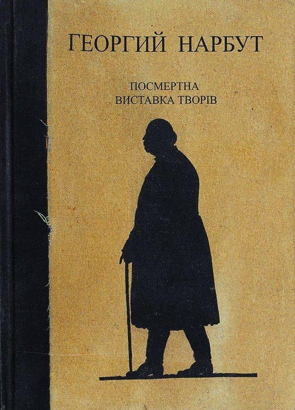 Владимир нарбут: творческая биография  миронов алексей владимирович