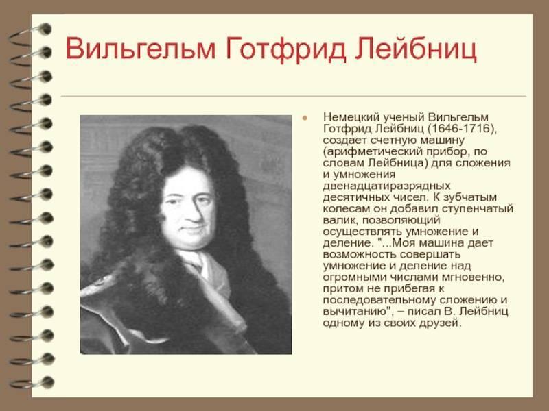 Универсальный гений готфрида вильгельма лейбница | кпи им. игоря сикорского