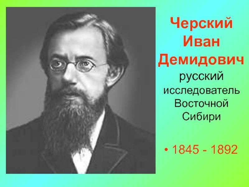 Черский, иван дементьевич биография, участие в восстании 1863 года, ссылка, научная деятельность