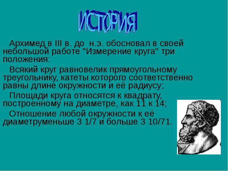 История жизни и краткая биография архимеда