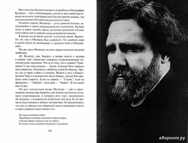 Максимилиан волошин автобиография. воспоминания о максимилиане волошине