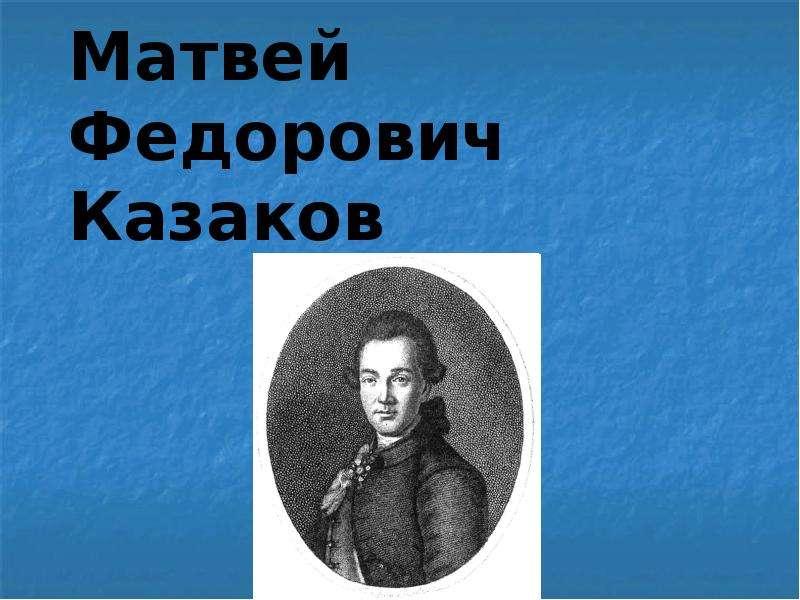 Михаил казаков - биография, информация, личная жизнь