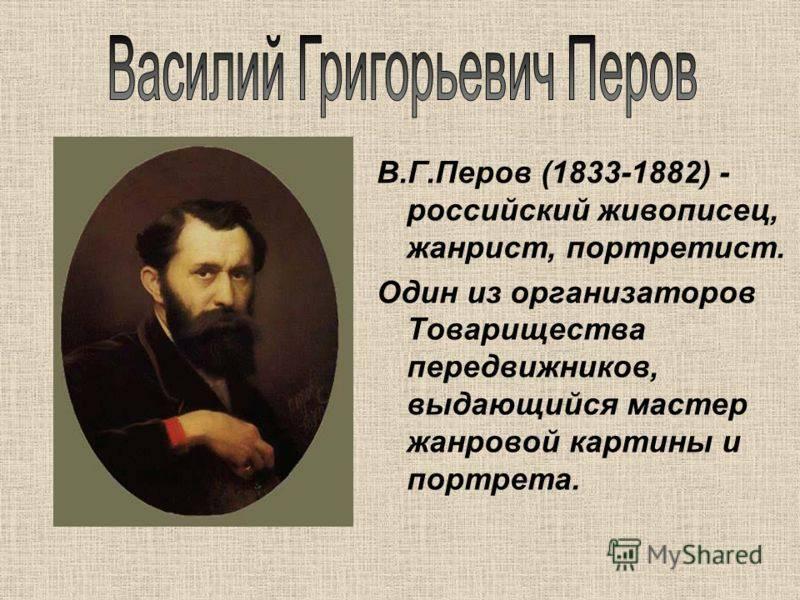Перов, василий григорьевич — википедия. что такое перов, василий григорьевич
