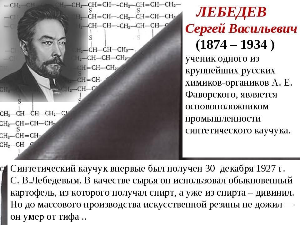 Лебедев, сергей васильевич — википедия